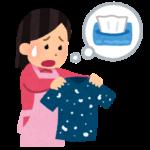 洗濯物と粉々のテッシュ